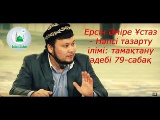 ЖАҢА УАҒЫЗ!!! Ерсін Әміре Ұстаз - Нәпсі тазарту ілімі: тамақтану әдебі!  80-сабақ