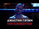 Топ-5 Нокаутов \ Джастин Гэтжи | Top-5 Knockout \ Justin Gaethje njg-5 yjrfenjd \ lfcnby u'nb | top-5 knockout \ justin gaethj
