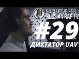 ДИКТАТОР UAV - LIVE Exclusive For Russian Rap TV #29 #russianraptv