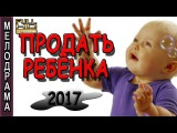 Русская мелодрама 2017
