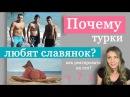 Почему турки любят славянок Как на это реагировать
