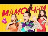Мамочки 3 сезон 13 серия (53 серия) Комедийный сериал