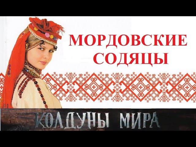 Мордовские содяцы Колдуны мира 1 сезон 3 выпуск