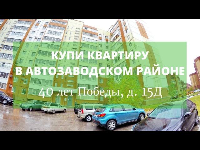 Купить 2-комн. квартиру || 40 лет Победы 15Д || Недвижимость Тольятти