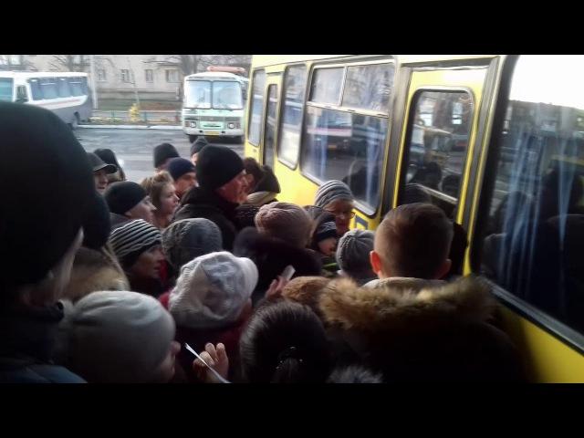 Что происходило на автостанции в черкасах на автобус Черкасы - Золотоноша(08.12.2017).