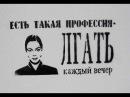 ФИЛЬМ УЖАСЫ ЕДИНОЙ РОССИИ ЧАСТЬ 3 КАК ВРЁТ СМИ