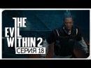 Cпасение Сайкса ● Evil Within 2 18 [Nightmare/PC/Ultra Settings]