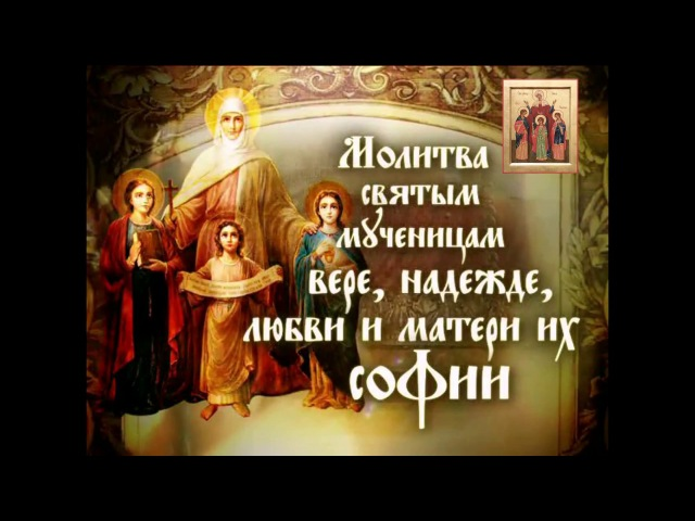 Молитва мученицам Вере, Надежде, Любови и матери их Софии