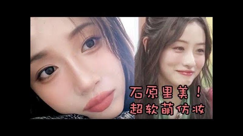 石原里美仿妆 Satomi Ishihara Makeup いしはらさとみ