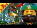 "30 ляпов ""ЛЕГО Ниндзяго Фильм"" / ""The LEGO Ninjago Movie"" - Народный КиноЛяп"