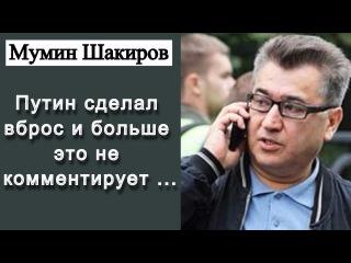 Мумин Шакиров - Путин сделал вброс и больше это не комментирует... Лицом к событию Радио Свобода 03.11.2017