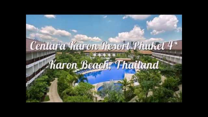 Centara Karon Resort Phuket 4* Карон Бич, Тайланд