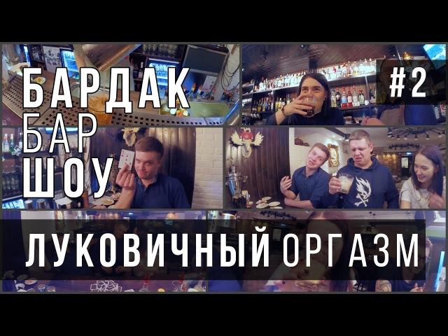 Бардак Бар Шоу 2: Китовая любовь, Егор Крид, Хитрожопые Монахи и Корень Солодки