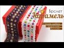 Браслет из бисера и бусин Карамель в технике ндебеле - Мастер-класс