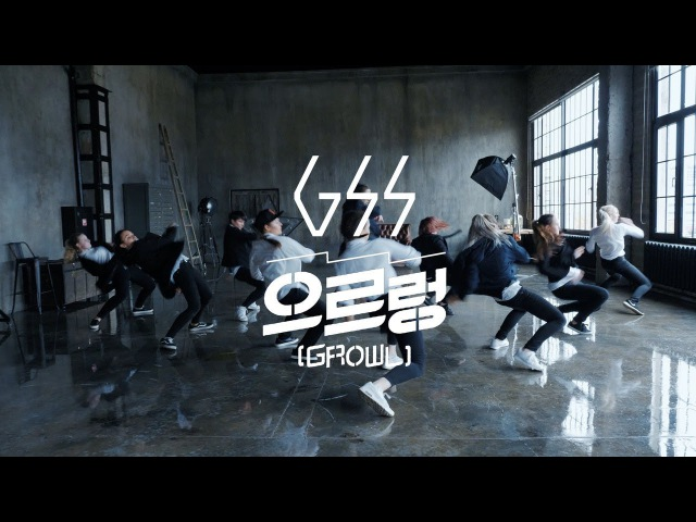 EXO - Growl Dance Cover by GSS (4th group)