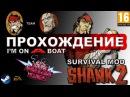 SHANK 2 HARDCORE ПРОХОЖДЕНИЕ survival mod I'M ON A BOAT