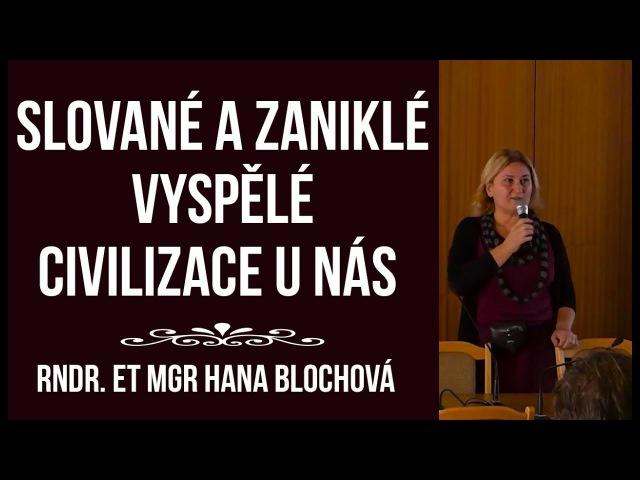 RNDr. et Mgr Hana Blochová: Slované a zaniklé vyspělé civilizace u nás