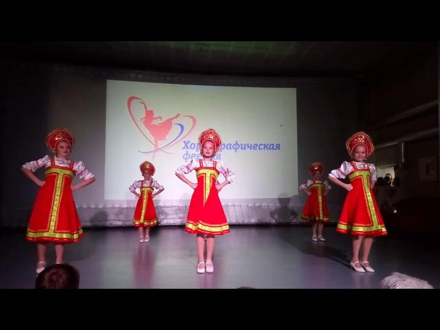 Танцевальный коллектив Жемчужинки - русский народный танец Варенька