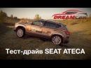 Тест драйв SEAT ATECA первый испанский кроссовер