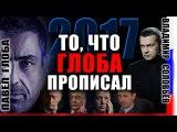 Астролог Павел Глоба У ПОРОШЕНКО ЕСТЬ ШАНС ОПОМНИТЬСЯ В 2017-м