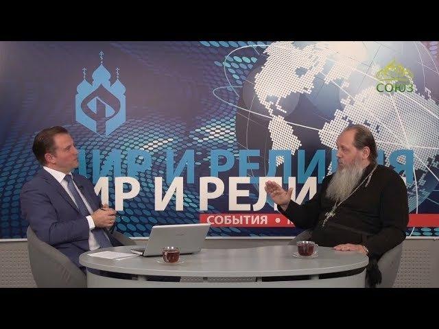 Беседа с прот. Владимиром Головиным на телеканале Союз от 26.12.2017 г.