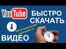 Как скачать видео с Ютуба YouTube . Быстро и без программ