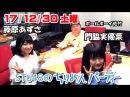 (30.12.17) STU48 No Chirimen Party! (Kadowaki MiyunaFujiwaraAzusa)