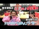 09.12.17 STU48 No Chirimen Party! (Mineyoshi ArisaShintani Nonoka)