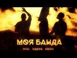 MiyaGi &amp Эндшпиль feat. МанТана  Моя банда (2016)