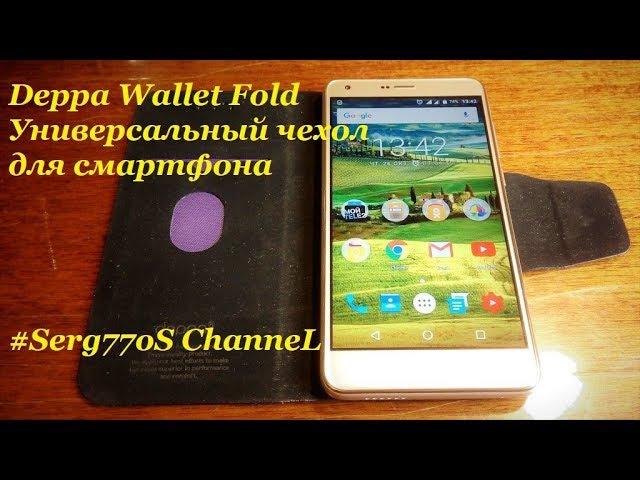 Универсальный чехол для смартфона Deppa Wallet Fold