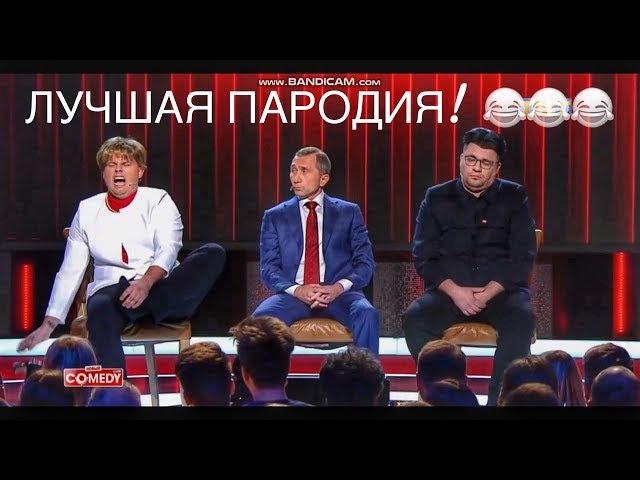 УГАР.Пародия Comedy Club на встречу Путина, Ким Чен Ына и Меркель