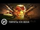 Пираты XXI века документальный фильм
