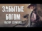 """ЗАБЫТЫЕ БОГОМ """"GODLESS"""" ОБЗОР СЕРИАЛА"""