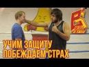 Наработать защиту и победить страх удара Техника бокса Эльмар Гусейнов