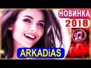 Не Твой Герой - ARKADiAS 💕 Обалденная Песня 💕 Новинка 2018🎵