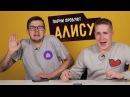 Парни Пробуют АЛИСУ виртуальный ассистент Яндекс ☑️