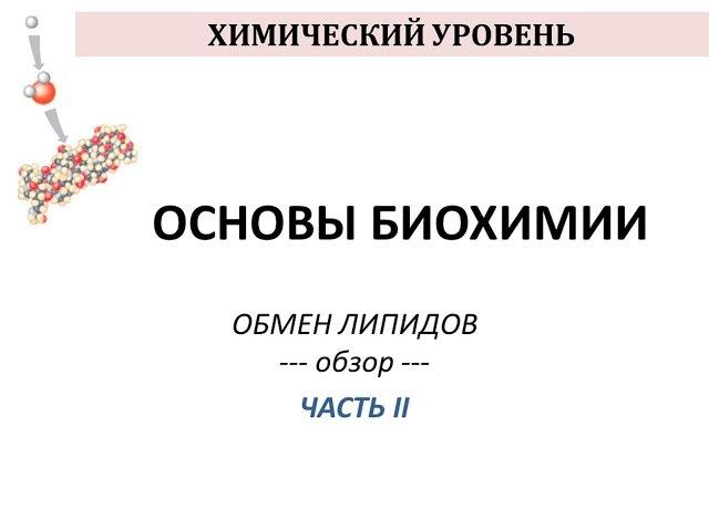 ОБМЕН ЛИПИДОВ - часть 2