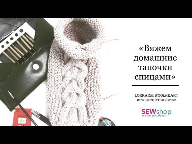 Вяжем домашние тапочки спицами - ВЫИГРАЙ ВЯЗАЛЬНУЮ МАШИНУ от Lorraine