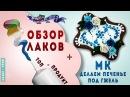 Обзор лака Топ Продукт и мастер класс по росписи печенья лаком