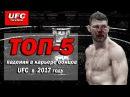 ТОП-5 ПАДЕНИЙ В КАРЬЕРЕ В UFC, В 2017 ГОДУ  ПОДВОДИМ ИТОГИ