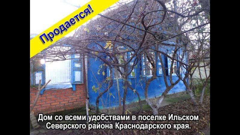 Продам дом со всеми удобствами в поселке Ильском Северского района Краснодарск ...