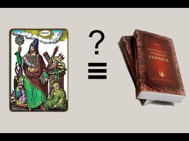 03 Как соотносятся Учение и традиционный герметизм?
