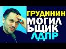 Максим Шевченко ГРУДИНИН МОГИЛЬЩИК ЛДПР 11 01 2018