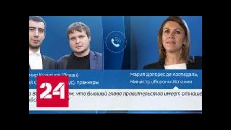 Испании раскрыли глаза на агента Чиполлино - Россия 24