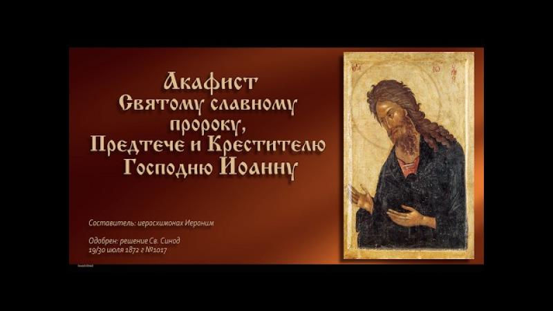 Акафист Святому славному пророку Предтече и Крестителю Господню Иоанну