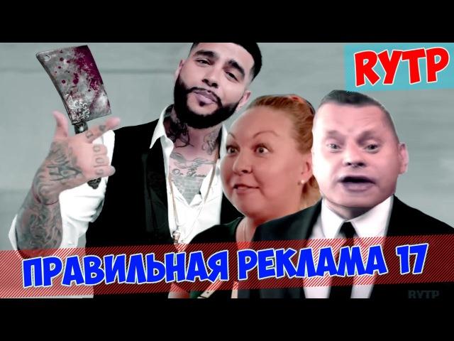 ПРАВИЛЬНАЯ РЕКЛАМА 17 RYTP ПУП РИТП