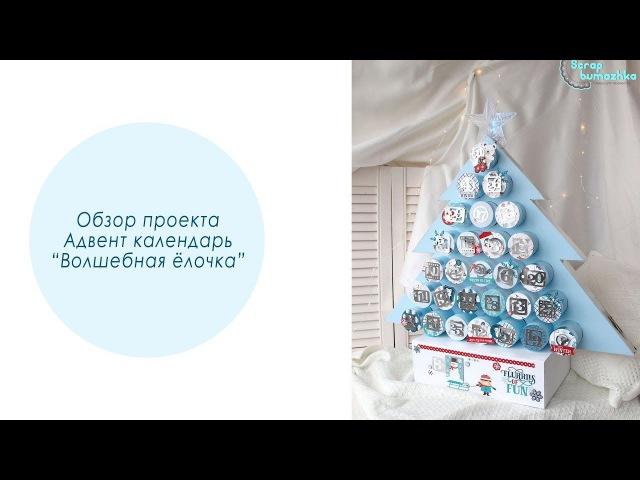 Обзор проекта. Адвент календарь / Overview advent calendar
