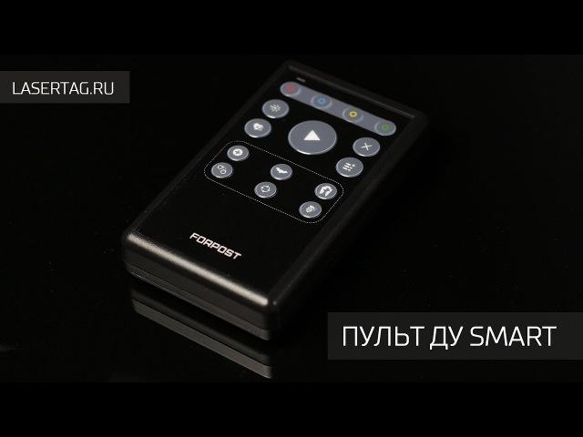 Анонс новинки: пульт ДУ SMART для управления лазертаг-оборудованием