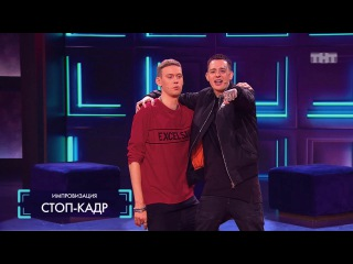Импровизация «Стоп-кадр» со Скруджи. 3 сезон, 16 серия (57)