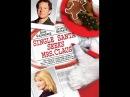 Рождество вокруг нас Одинокий Санта желает познакомиться 2004 г